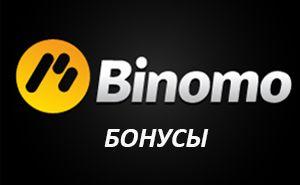 binomo bonus 20 de opțiuni)